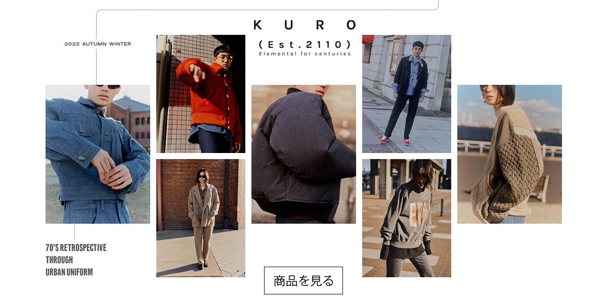 KURO クロ デニム ジーンズ ブランド グラファイト
