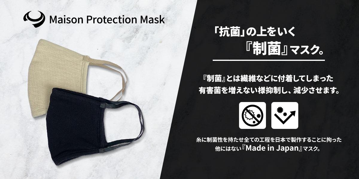 alvana メゾンプロテクションマスク