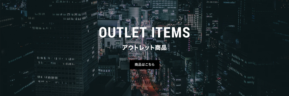 OUTLET ITEMS アウトレット商品